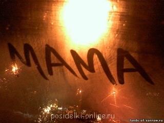 С Днем Матери вас, дорогие  - 92507764.jpg