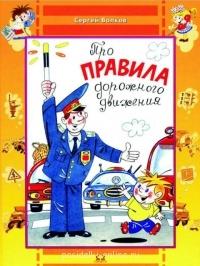 Что читаете? - S.Volkov__Pro_pravila_dorozhnogo_dvizheniya.jpg