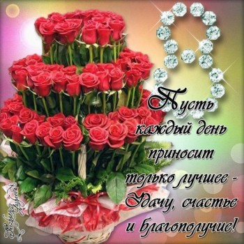 Поздравляю  - ah_JaLJxKjU.jpg